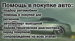 Помощь при покупки автомобиля автоэкспертом, подбор авто в Чите!
