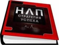 Курс НЛП-практик 17 февраля Владивосток