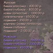 Шугаринг мужской/женский