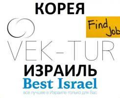Работа в Южной Корее и Израиле. Продажа билетов на паром в Корею.