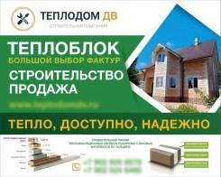 Строительство домов , проекты , дизайн , производство Теплоблока .