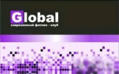 Карта в Глобал