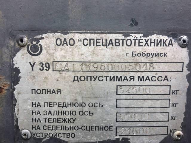 Спецавтотехника САТ-119. Продам полуприцеп, 39 800кг.