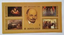 1987 СССР. В. И. Ленин в произведениях советских художников. Блок Чистый