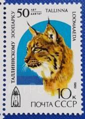 1989 СССР. 50 лет Таллинскому зоопарку. 1 марка. Чистая