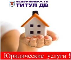 Юридические услуги по наследственным делам во Владивостоке