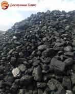 """Уголь разных марок для любых котлов компания """"Доступное тепло"""" от2200р"""