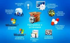 Восстановление данных и установка программ на ноутбуках и ПК. Гарантия