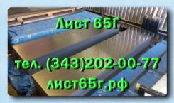 Листы 65Г холоднокатаные 0,5-3,0 мм, горячекатаные 2,0-90 мм. Под заказ