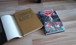 Книги одним лотом- Стивен Кинг. 2тома.