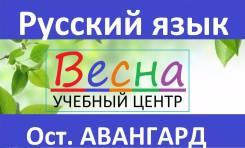 Русский язык! 60 мин/ 400 р Для школьников. ОГЭ, ЕГЭ (ост. Авангард)