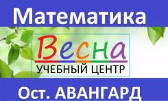 Математика! 60 мин/ 400р 1-11 классы, ОГЭ, ЕГЭ (ост. Авангард)