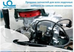 Продажа всех запчастей для лодочных моторов (кроме Honda и Suzuki)