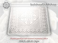 Платок оренбургский пуховый (паутинка) 100см -Orb(A)-100-02