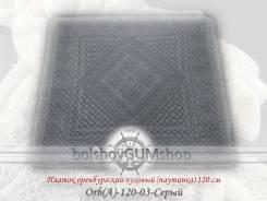 Платок оренбургский пуховый (паутинка) 120см -Orb(A)-120-03