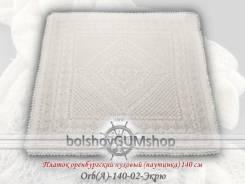 Платок оренбургский пуховый (паутинка) 140см -Orb(A)-140-02