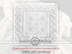 Платок оренбургский пуховый (паутинка) 160см -Orb(A)-160-2-01
