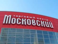 Сдам помещение в тц Московский . 26 кв.м., ГЕНЕРАЛА ОСТРЯКОВА, р-н ЛЕНИНСКИЙ