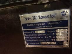 Адмирал. Год: 2014 год, длина 3,60м., двигатель подвесной, 13,00л.с., бензин
