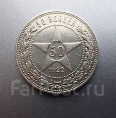 50 копеек 1922 год серебро/лот номер 1