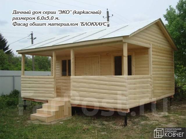 Каркасные домики. Образец на нашей выставке в Владивостоке и Угловом.