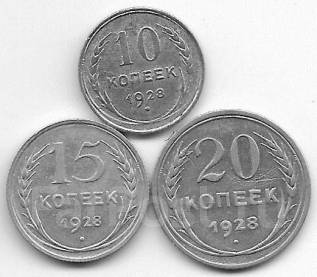 Серебро 10+15+20 копеек 1928 года