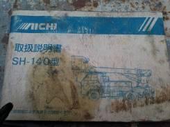 Aichi SH140. , 4 300 куб. см., 15 м.