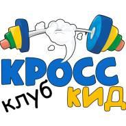 Детская секция, детский фитнес, общая физическая подготовка детей