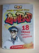 """Фильмы """" Универ """" 1-18 формат DVD лицензионные Подарочное Издание"""