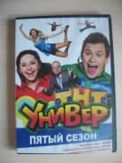 """Фильмы """" Универ """" 5-й сезон"""