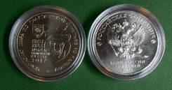 25 рублей 2017 , Чемпионат мира по практической стрельбе из карабина
