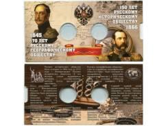 Альбом открытка для монет 5 рублей РГО и РИО