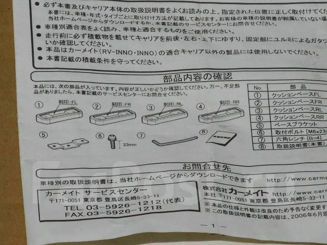 Скобы-держатели. Mazda Premacy, CREW, CR3W Двигатели: LFVD, LFDE, L3VE, LFVE