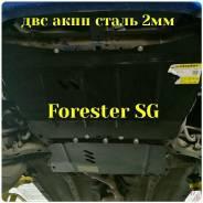 Защита двигателя. Subaru Forester, SG, SG5, SG6, SG69, SG9, SG9L. Под заказ