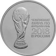 Новинка 25 рублей 2018год Чемпионат мира по футболу ММД UNC 2 выпуск