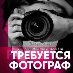 Для совместного проекта требуется фотограф!
