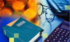 Бухгалтерские услуги для юридических лиц и ИП, декларация 3-НДФЛ