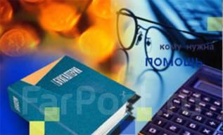Бухгалтерское и налоговое сопровождение для юридических лиц и ИП