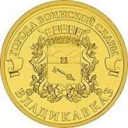 10 рублей 2011 Владикавказ. Серия ГВС UNC