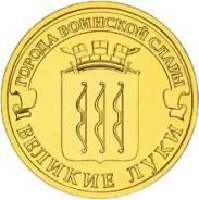 10 рублей 2012 Великие Луки. Серия ГВС UNC