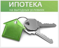 Ипотека под ключ