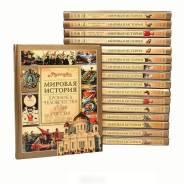 Серия книг - Энциклопедия по истории