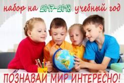 Программы дополнительного образования на 2017-2018 уч. год для детей
