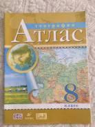 Атласы по географии. Класс: 8 класс