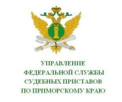 Судебный пристав. Управление федеральной службы судебных приставов по Приморскому краю. Улица Блюхера 25