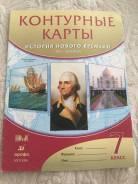 Контурные карты по истории. Класс: 7 класс