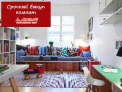 Срочный выкуп комнат