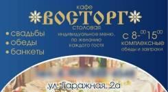 Повар-универсал. ИП Михеева А.Ю. кафе-столовая ВОСТОРГ. Улица Гаражная 2а