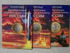 Комплект капсульных альбомов для 10 руб биметаллических монет России.