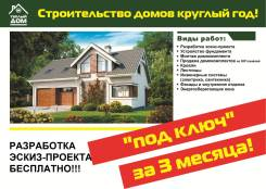 Строительство теплых домов от 7500 руб/м2 Фундаменты и отделка